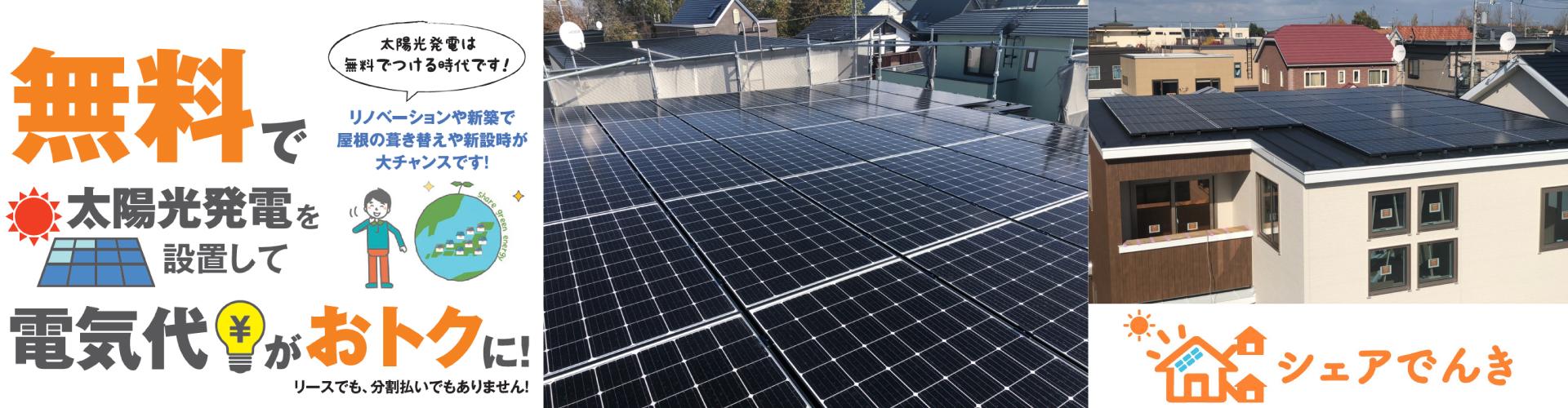 無料で太陽光発電を設置して